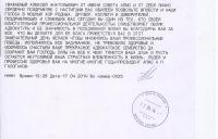 Телеграмма из адвокатской палаты Московской области