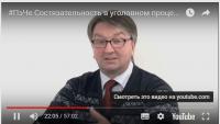"""Лекция на вэбинаре журнала """"Уголовный процесс"""""""