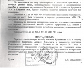 Дело Каратаева освобожденного от 10 лет строго режима по жалобе адвоката Куприянова