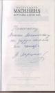 Автограф Александры Марининой на подарке Алексею Куприянову