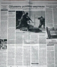 """Статья адвоката А.Куприянова в """"Российской газете"""". Одна из полусотни."""