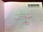 Автограф космонавта Германа Степановича Титова