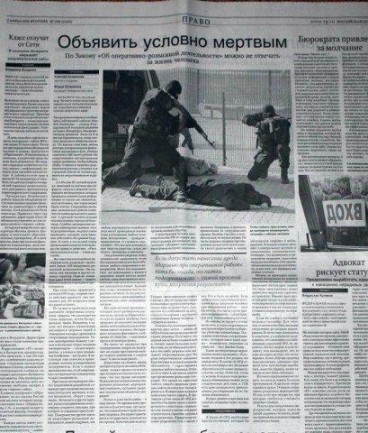 Статья мэтра А.Куприянова в Российской газете
