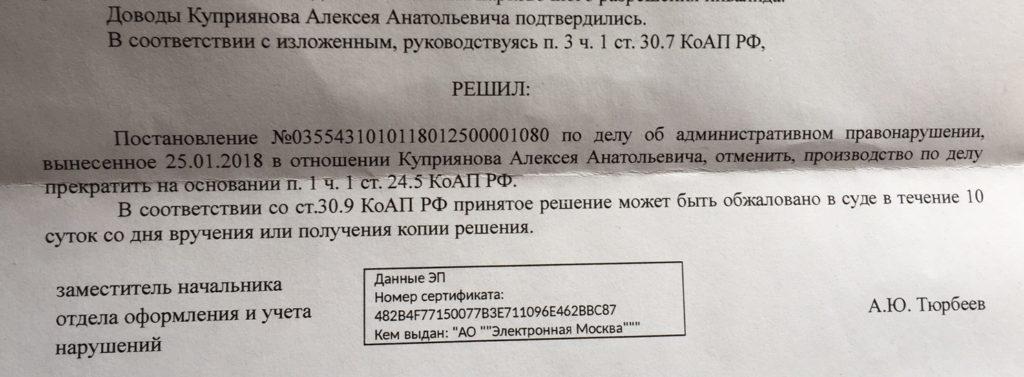 Отмена административного штрафа. Адвокат Куприянов