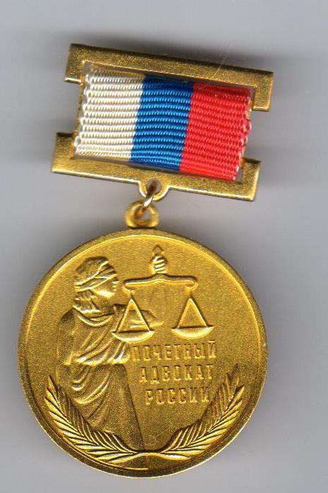 Почетный адвокат России Алексей Куприянов