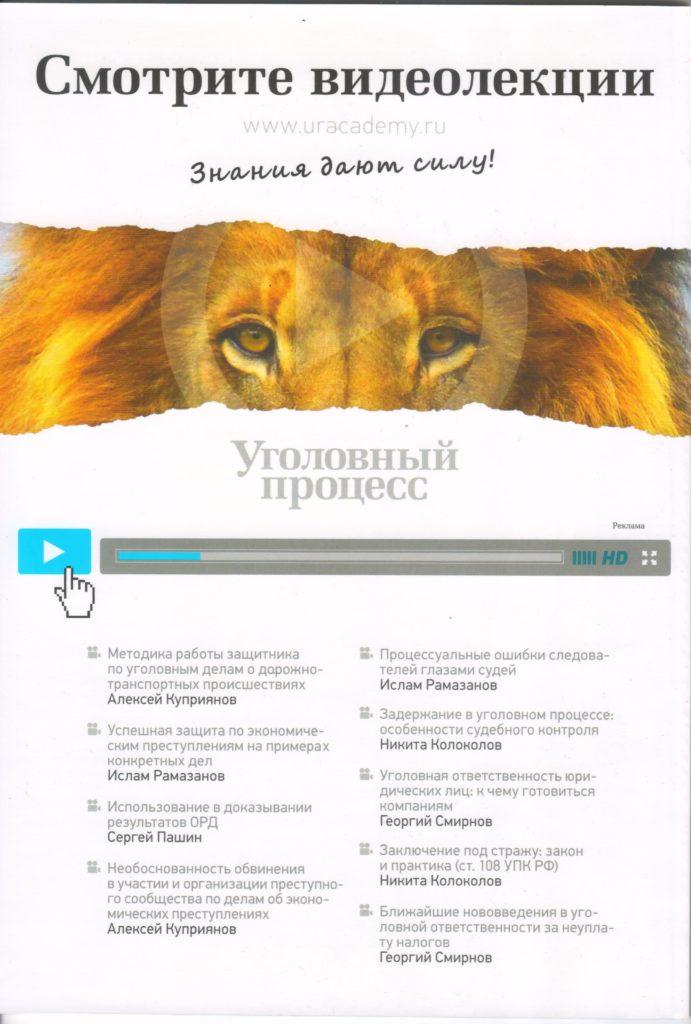 Ссылка в рекламе на две лекции мэтра А.Куприянова