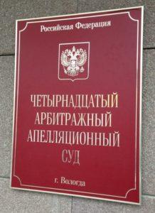 14 апелляционный арбитражный суд
