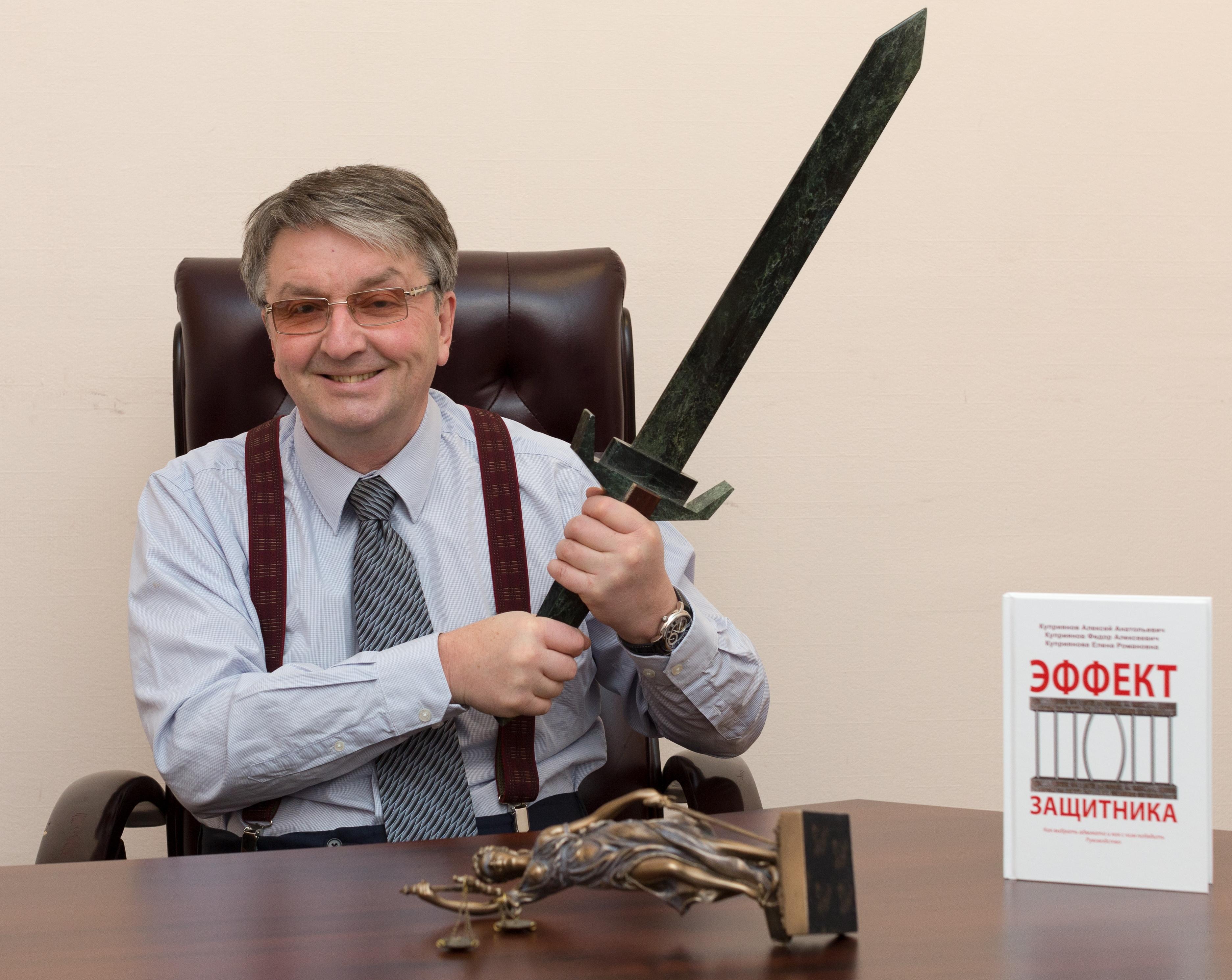 Я отобрал у Фемиды ее меч и покрошу ее для салата, если она обидит моего клиента!