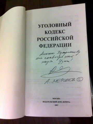 Дарственная надпись Алексея Меринова  адвокату Алексею Куприянову