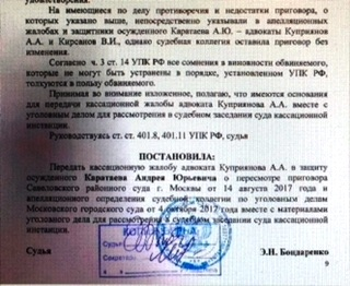 А.Куприянов. Мосгорсуд пересмотр приговора Каратаева