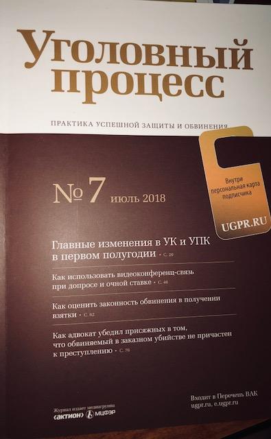 """Журнал """"Уголовный процесс"""""""