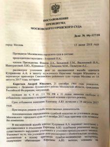 Адвокат А.Куприянов: кассационная жалоба удовлетворена