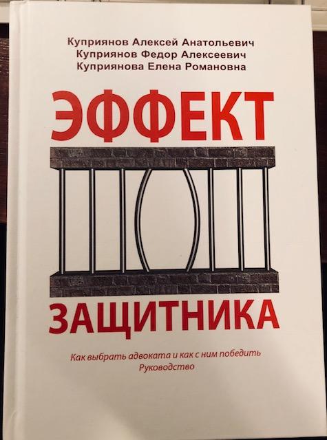 """А.Куприянов. Книга """"Эффект защитника"""""""