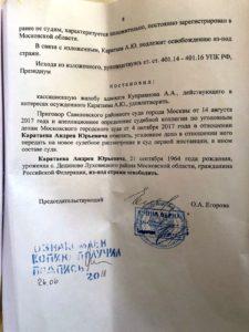 """Адвокат Куприянов: """"Невиновность признана. Каратаев из-под стражи освобожден"""""""