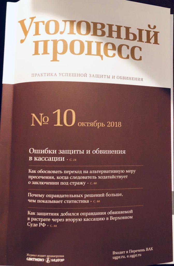 """Журнал """"Уголовный процесс"""" № 10 2018"""
