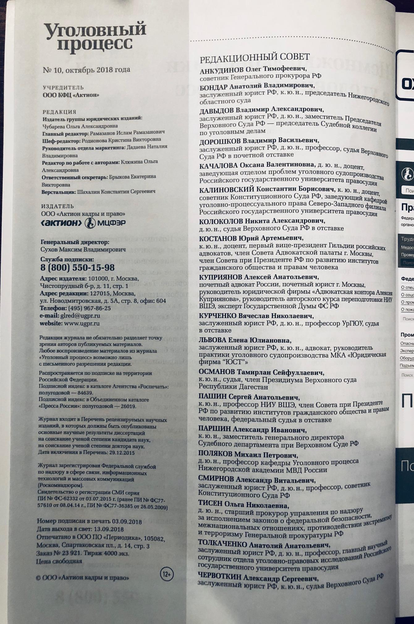 """Состав редакционного совета журнала """"Уголовный процесс"""""""