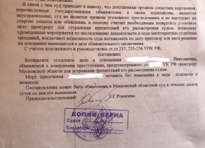 Адвокат Куприянов. Возвращение уголовного дела