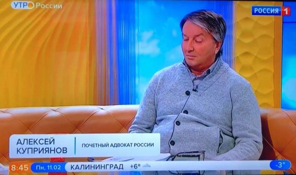 Адвокат Алексей Куприянов, Россия1
