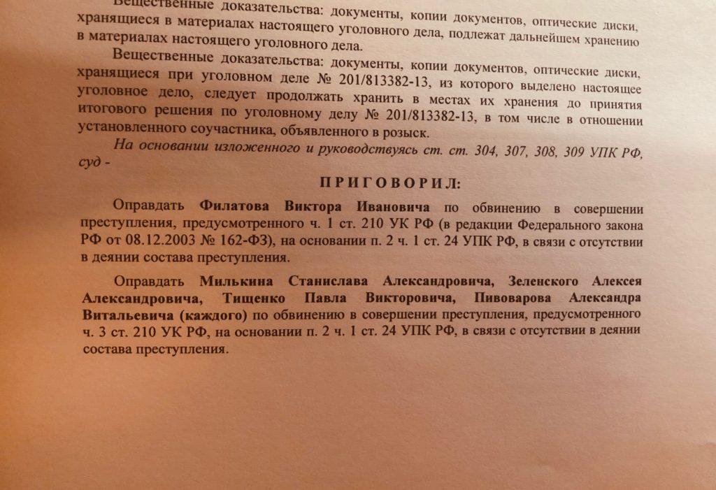 Оправдать Филатова по ст. 210 УК РФ