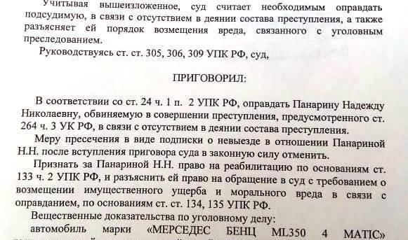 Адвокат Алексей Куприянов. Оправдательный приговор подзащитной Панариной