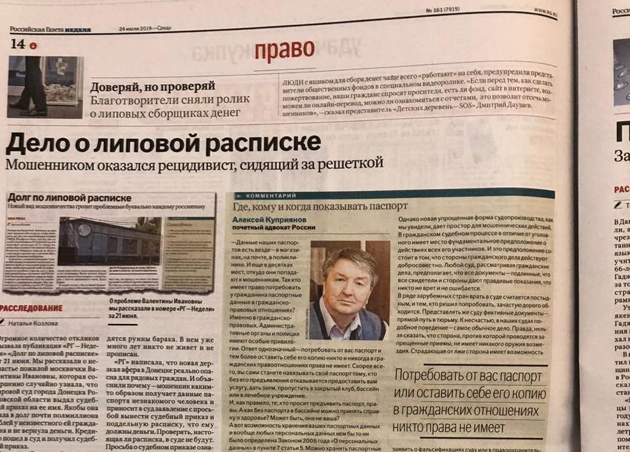 """Адвокат А.Куприянов """"золотое перо"""" """"Российской газеты"""""""