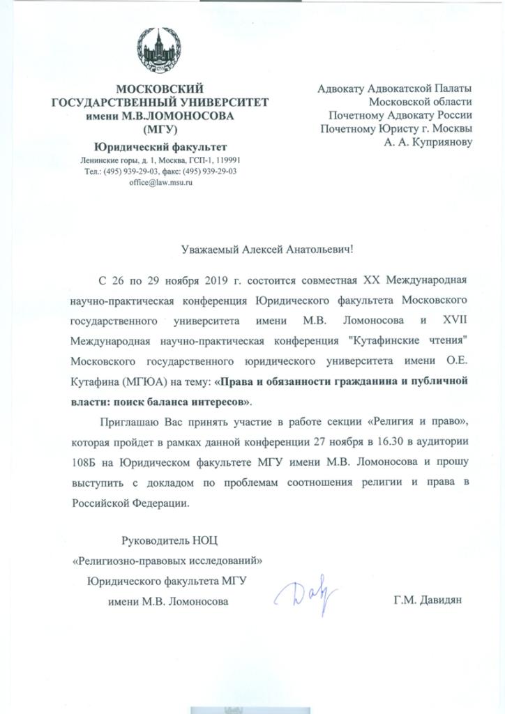 Приглашение адвокату А.Куприянову на конференцию