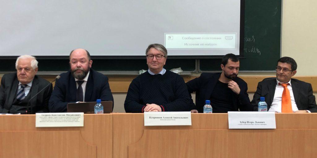 Адвокат А.Куприянов в президиуме конференции в МГУ