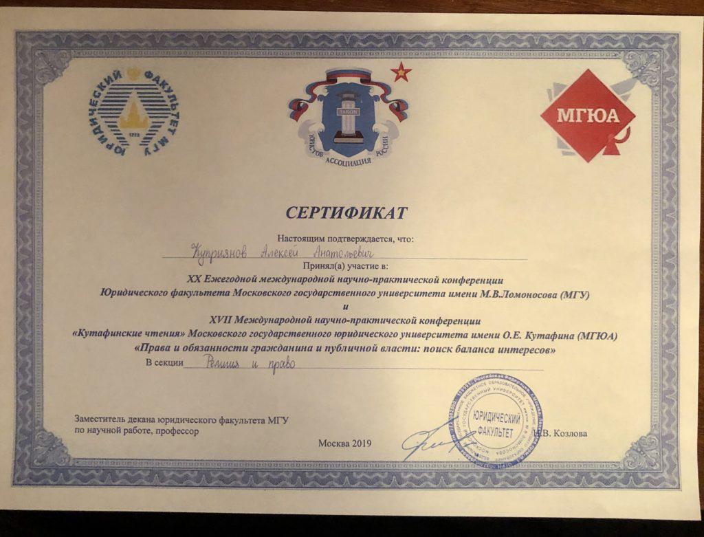 Сертификат МГУ