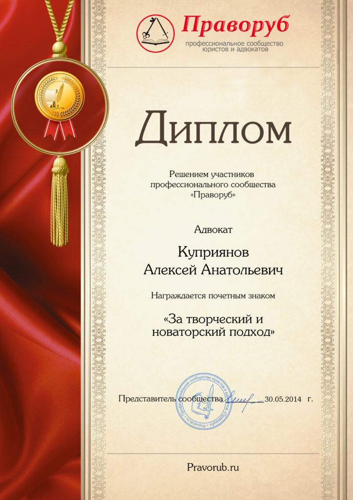 Диплом адвоката А.Куприянова